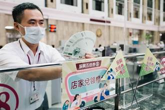 用鏡頭看台灣》五倍券逾1600萬人領取 台銀開放店家兌領五倍券