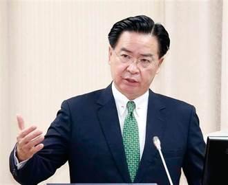 陸反對吳釗燮訪問捷克 外交部:中國大陸無理訓斥不被台捷人民接受