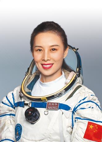 神舟13號 王亞平首位出艙女太空人