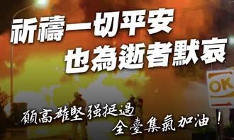 葉毓蘭》高雄市消防裝備長年全台最落後!