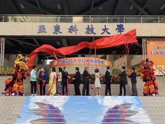 亞東技術學院改名科技大學 今揭牌慶53周年校慶