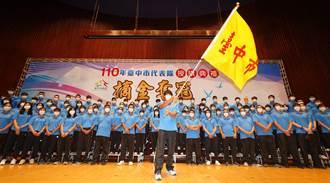 110年全運會今晚開幕 盧秀燕將出席為運動員加油