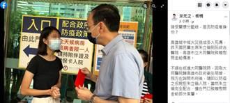 朱立倫探視火災傷者被拒醫院門外 葉元之臉書發文抱不平