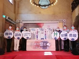 臺北市立聯合醫院失智月活動 策展「生命之鏡」感受生命熱情