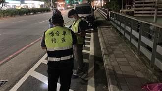 深夜車輛噪音擾鄰 林口警協助通報一夜抓11件違規車輛