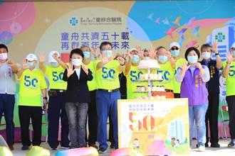 台中童綜合醫院50歲生日 盧秀燕:感謝守護市民健康