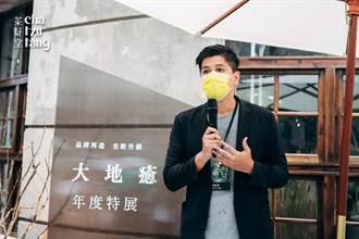 台灣保養茶籽堂特展 展現土地的力量