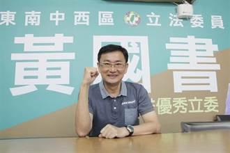 黃國書宣布退出民進黨 英系立委尚無表態是否慰留