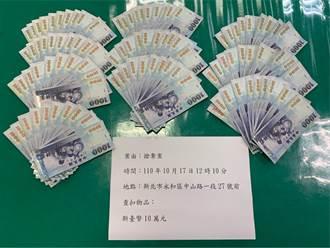 缺錢花竟守在ATM!他見女領10萬搶了就跑 下秒慘遭圍捕