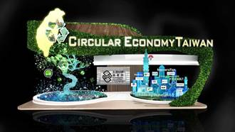 「臺灣中小企業永續循環專館」 IGEM 線上展接軌國際