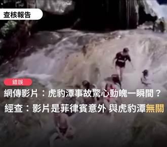 LINE瘋傳驚悚「虎豹潭暴漲片」 事實查核中心曝真相
