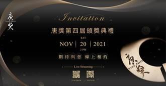 第四屆唐獎 七國得主11月20日線上受獎