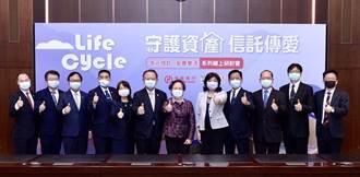 工商時報攜華南銀行辦「Life Cycle 守護資產 信託傳愛」線上研討會
