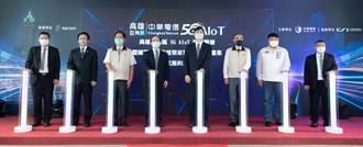 中華電籌組5G智慧長照研發團隊 5G AIoT智慧醫療落腳高雄亞灣