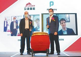 Powin Energy储能系统 立达取得台湾独家总代理