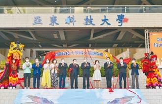 亞東科大53周年校慶 改制揭牌