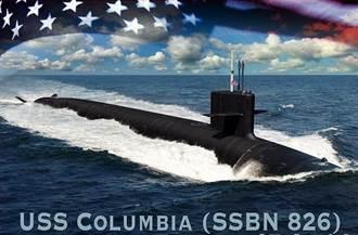 頭條揭密》美新一代戰略核潛艇開建 大陸海軍要如何追趕?