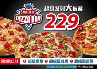 達美樂超級星期二 外帶大披薩超優惠