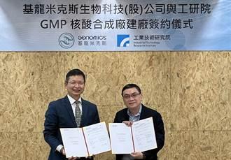 工研院攜手基龍米克斯 打造疫苗核酸佐劑GMP廠