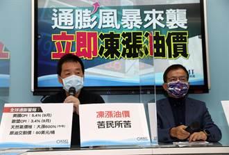 物價漲人民苦了 國民黨要求蔡政府:立即凍漲油價