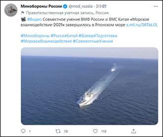 觀察者網》首次!中俄海軍10艘艦艇浩浩蕩蕩通過日本津輕海峽