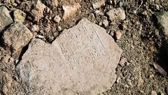 世上最古老鬼故事!3500年前石板曝光巴比倫驅魔儀式