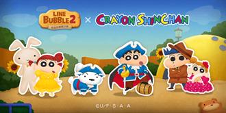 《LINE Bubble 2》與『蠟筆小新』合作活動登場 同步推出合作限定免費貼圖