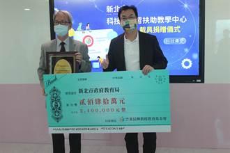 黃昆輝教授教育基金會捐250台觸控筆電  供新北師生借用