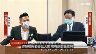 擋謝志偉回台報告?藍委酸吳釗燮:怕外交部長位子被搶走嗎