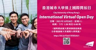 香港城市大學10月30日舉行線上國際開放日 報名看這裡