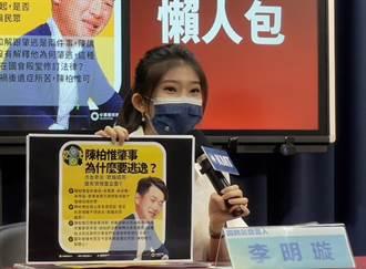 罷免陳柏惟案》藍營「最美發言人」諷:他體力比孕婦還差