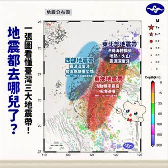 圖解台灣3大地震帶 這區「易造成嚴重災情」最危險