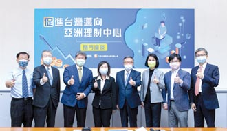 友善稅制 打造亞洲理財中心