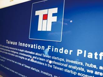 TIF大改版 助攻新創接軌國際