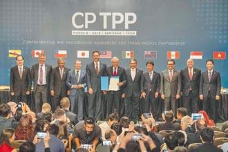 加入CPTPP 學者:首步挑戰是撕裂