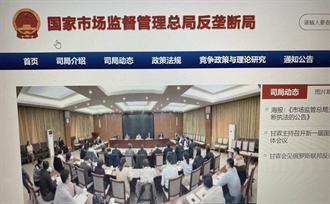 監管機構將擴大 大陸國考首招18名反壟斷公務員