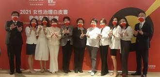 台灣女董事協會:女性治理上市公司近6成EPS勝產業