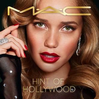 專業彩妝MAC巨星好萊塢系列 重回黃金年代
