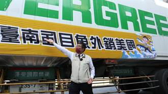 台南虱目魚身價翻倍 21公噸加工品裝櫃銷美國