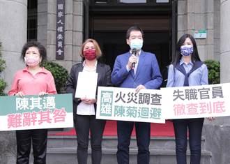 國民黨團赴監院告發陳其邁 要求陳菊迴避調查