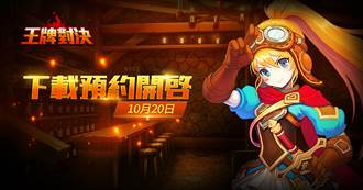 動作對戰線上遊戲《王牌對決》開放下載預約 預約即送50位王牌英雄