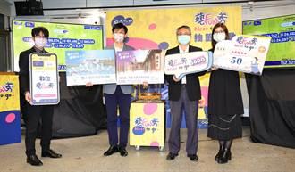 第二週藝FUN券76萬人中獎 地方文化景點再加碼