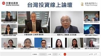 永豐金證券與櫃買中心為外資辦「台灣投資論壇」