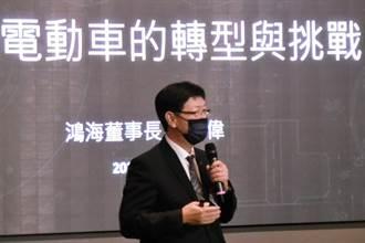 《其他電子》鴻海劉揚偉:布局電動車 盼為年輕人創造更多機會