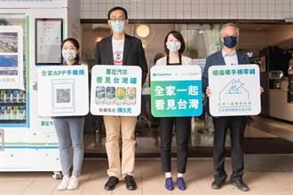 全家合作黑松、齊柏林基金會 限量販售「看見台灣罐」