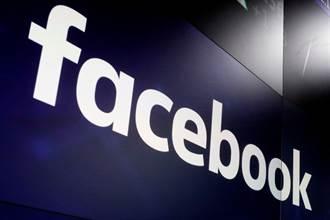Facebook傳下周改名再出發 外媒分析兩大原因