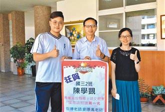 陳學覬熟練4聲道 閩南語朗讀奪冠