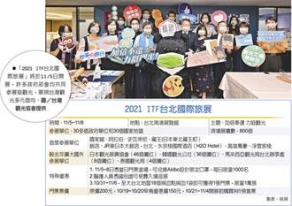 拚疫後「加倍奉還」商機 台北國際旅展 逾30國招手台灣客