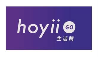 和億生活電商平台更名「hoyiiGO生活購」 特販行銷業績上看五千萬