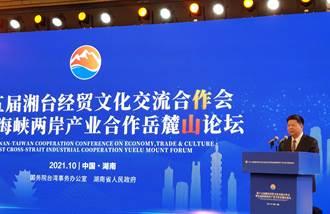 第15屆湘台會今開幕 龍明彪:兩岸貿易額前三季比去年同期增長近三成
